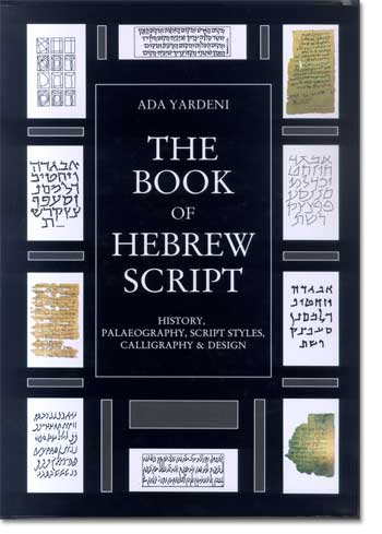 Book of Hebrew Script